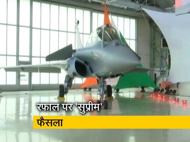 Videos : रफाल विमान सौदे पर दाखिल सभी पुनर्विचार याचिकाओं को सुप्रीम कोर्ट ने किया खारिज