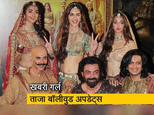 Videos : कैसा है Housefull 4 का Box Office Collection, क्यों आया Taimur Ali Khan को गुस्सा