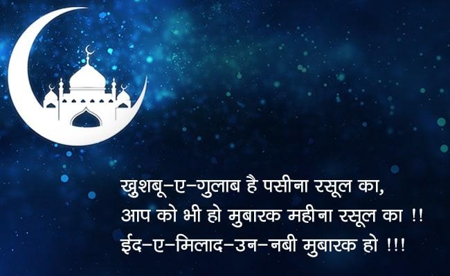 Eid Milad un Nabi 2019: पैगंबर मोहम्मद के जन्मदिन पर इन मैसेजेस से दें बधाई
