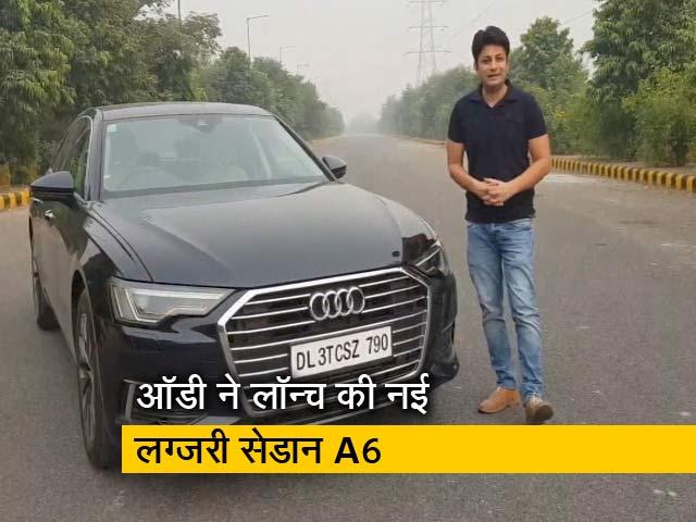 Video : रफ्तार : Audi की A6 को मिला नया लुक और इंटीरियर