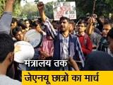 Video : फीस बढ़ोतरी के खिलाफ जेएनयू छात्रों का आंदोलन जारी