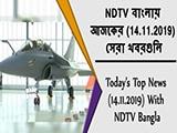 Video : NDTV বাংলায়  আজকের (14.11.2019)  সেরা খবরগুলি