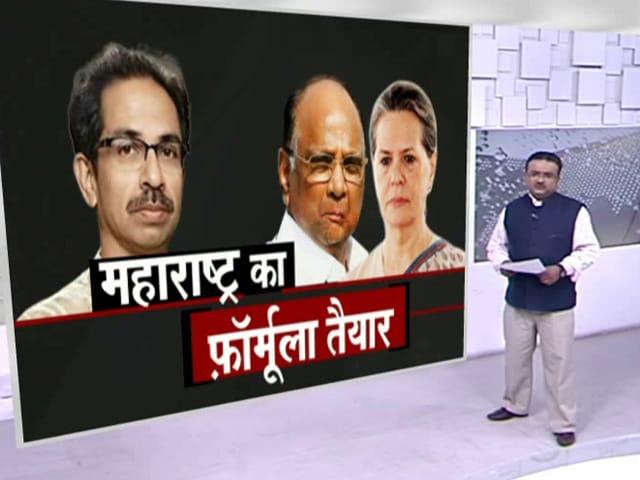 Videos : महाराष्ट्र में मुख्यमंत्री पद का पहला टर्म शिवसेना को, कांग्रेस का बन सकता है स्पीकर- सूत्र