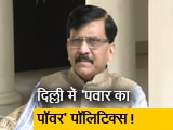 Video : संजय राउत बोले- दिसंबर से पहले बन जाएगी सरकार