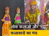 Videos : स्पांसर्ड - राजस्थान: मोमासर गांव में होता है 3 दिन का महोत्सव