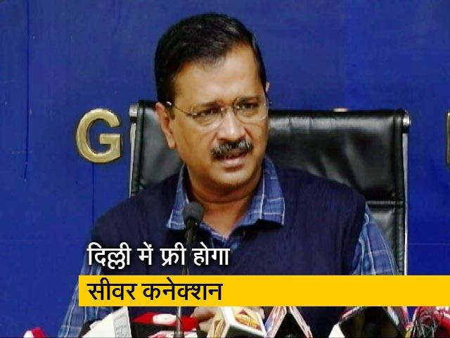 Videos : अरविंद केजरीवाल ने शुरू की मुख्यमंत्री मुफ्त सीवर कनेक्शन योजना