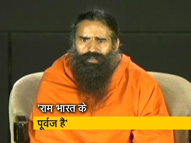 Videos : अयोध्या मामला: स्वामी रामदेव ने कहा- राम मुस्लिमों के भी पूर्वज हैं
