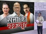 Video : महाराष्ट्र में सरकार बनाने पर शिवसेना-कांग्रेस-NCP में बात जारी