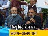 Video : अयोध्या विवाद के फैसले के खिलाफ रिव्यू पिटीशन पर मुस्लिम वर्ग में अलग-अलग राय