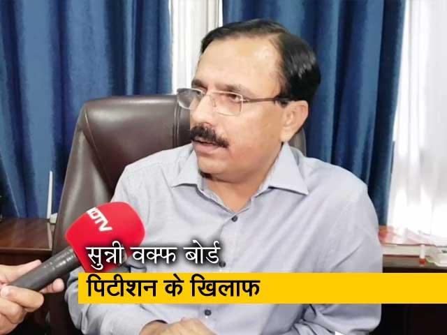 Videos : अयोध्या: रिव्यू पिटीशन पर मुस्लिम पक्ष में बंटी राय