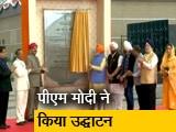 Videos : Guru Nanak Jayanti: करतारपुर साहिब के लिए कॉरिडोर खुला