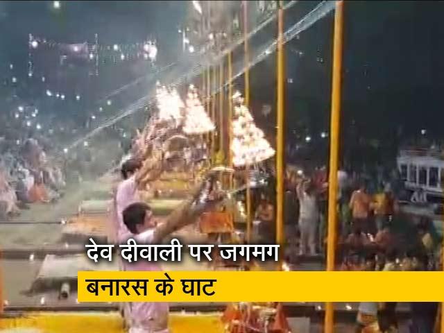 Videos : वाराणसी: लाखों दिए जलाकर रौशन किए गए घाट