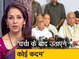 Video : हॉट टॉपिक: कांग्रेस-NCP की बैठक में सरकार गठन पर नहीं हुआ कोई फैसला