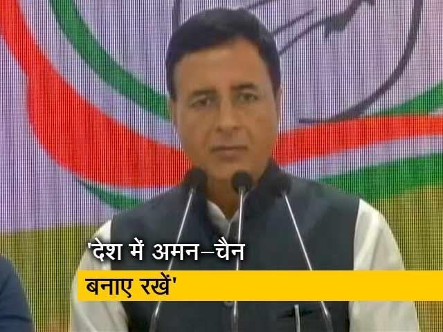 Videos : अयोध्या पर SC के फैसले का स्वागत करते हैं - कांग्रेस