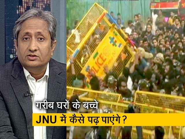Videos : रवीश कुमार का प्राइम टाइम: JNU के छात्रों की समस्या का हल कब होगा?