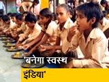 Video: अलवर में हैवेल्स इंडिया दे रहा है मिड-डे मील