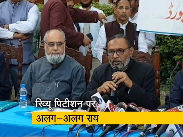 Videos : अयोध्या विवाद के फैसले के खिलाफ रिव्यू पिटीशन पर मुस्लिम वर्ग में अलग-अलग राय