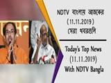Video : NDTV বাংলায় আজকের (11.11.2019) সেরা খবরগুলি