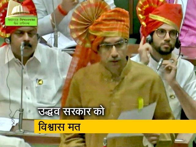 Videos : महाराष्ट्र में उद्धव ठाकरे की सरकार ने 169 वोट हासिल कर साबित किया बहुमत