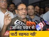 Video : NCP की मीटिंग के बाद नवाब मलिक ने कहा- अजित पवार के फैसले से खुश नहीं है पार्टी