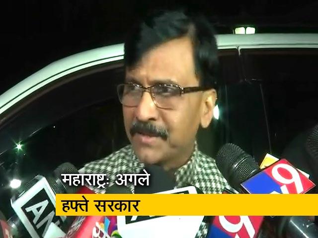 Videos : महाराष्ट्र में सरकार का गठन अगले हफ्ते तक