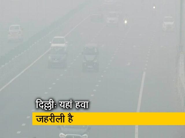 Videos : Delhi-NCR में आज भी जहरीली है हवा, सांस लेने में हो रही है दिक्कत