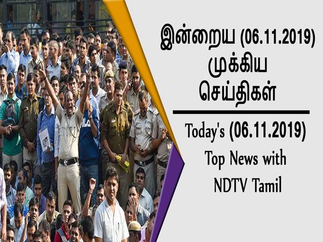 Video : 'முடக்கப்பட்டதா Sasikala-வின் ரூ.1,600 கோடி சொத்துகள்..!?'- இன்றைய (6.11.2019) முக்கிய செய்திகள்
