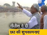 Videos : छठ घाट पर पहुंचे नीतीश कुमार, सूर्य को दिया अर्घ्य