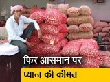 Video : दिल्ली-एनसीआर में प्याज की कीमत 80 से 100 रुपए किलो