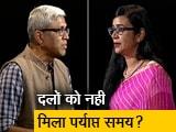 Video : पॉलिटिक्स का चैंपियन कौन?: क्यों लगा महाराष्ट्र में राष्ट्रपति शासन?