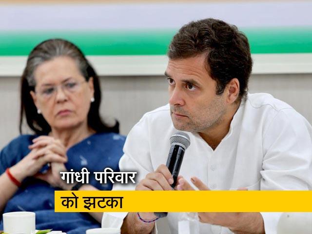 Videos : गांधी परिवार के खिलाफ खुल सकती है 100 करोड़ रुपये के इनकम टैक्स की फाइल