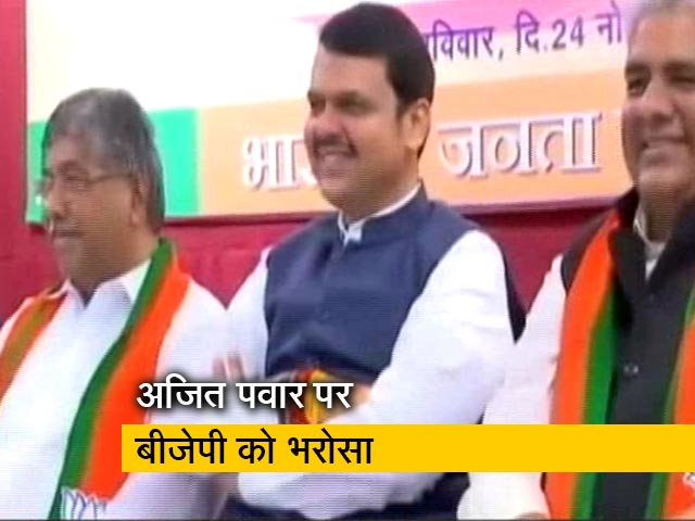 Videos : महाराष्ट्र में आखिर क्या है बीजेपी का गेम प्लान?