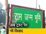 Video : अयोध्या मामला: ट्रस्ट को लेकर विवाद शुरू, रामालय न्यास ने ठोका दावा