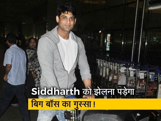 Videos : BB13: सीक्रेट रूम में जाएंगे Siddharth Shukla या होंगे नॉमिनेट, जानें सच? Kapil Sharma पर क्यों भड़के को-स्टार?