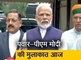 Video : संसद भवन में होगी पीएम मोदी-शरद पवार की मुलाकात