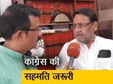 Video : एनसीपी नेता नवाब मलिक ने कहा- कांग्रेस की सहमति के बिना कोई सरकार नहीं बनेगी