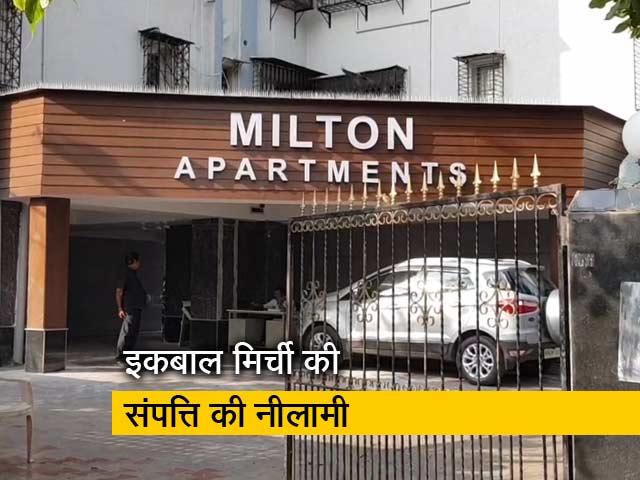 Videos : अंडरवर्ल्ड डॉन दाउद के सहयोगी इकबाल मिर्ची के सांताक्रूज स्थित दो फ्लैट की नहीं हो सकी नीलामी