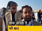 Video : करतारपुर में पाक जनता ने कहा- हम चाहते हैं कि ये मोहब्बत जारी रहे