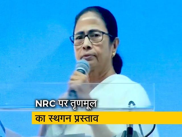 Videos : पश्चिम बंगाल में लागू नहीं होगा NRC, ममता सरकार ने लगाया अड़ंगा