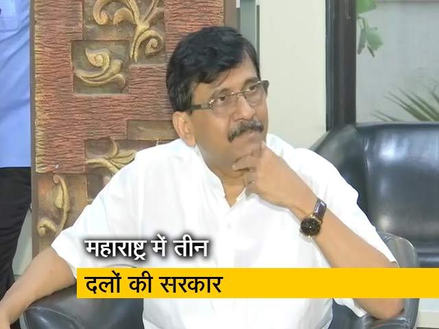Video : महाराष्ट्र में शिवसेना-एनसीपी-कांग्रेस की सरकार पर नेताओं ने जाहिर की अपनी राय