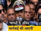 Videos : दिल्ली पुलिस का प्रदर्शन: आला अधिकारियों ने दिया कार्रवाई का भरोसा