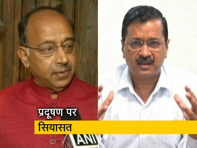Videos : घुट रहा दिल्ली का दम, नेता खेल रहे ब्लेम गेम