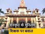 Video : BHU के संस्कृत विभाग में 12 दिन से पढ़ाई ठप