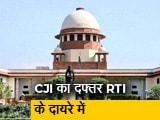 Video : CJI पब्लिक अथॉरिटी, राइट टू इन्फॉर्मेशन एक्ट के दायरे में आएगा : सुप्रीम कोर्ट