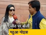 Video : बंगाल उपचुनाव में TMC की जीत पर बोलीं महुआ- जो हार गए वो बहाना ही बनाएंगे