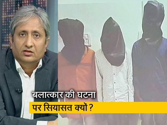 Videos : रवीश कुमार का प्राइम टाइम: बलात्कार के मामलों पर क्यों नहीं लग रही रोक?