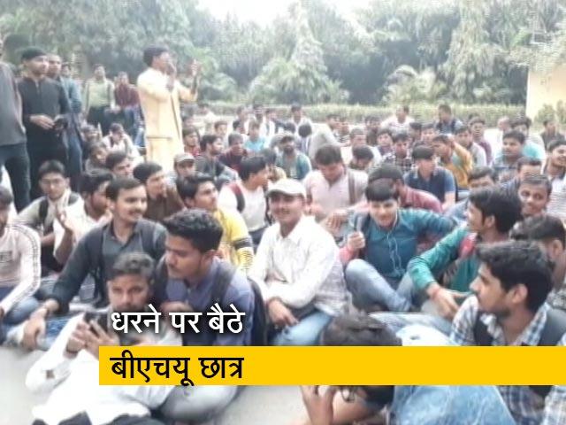 Videos : बीएचयू में छात्रों ने की शिक्षक को हटाने की मांग