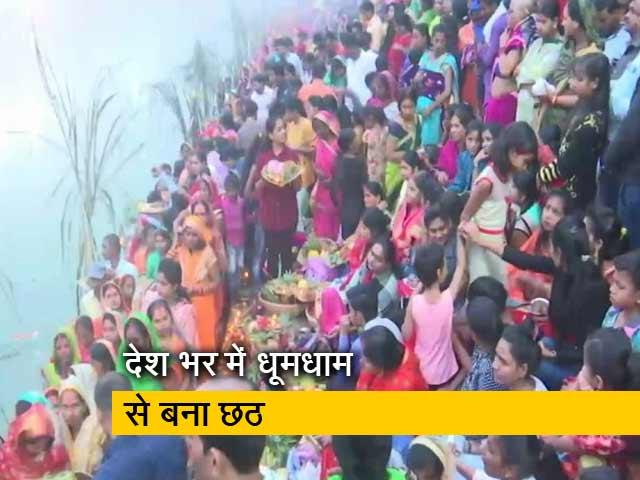 Videos : सूर्य को अर्घ्य देने के साथ ही संपन्न हुई छठ पूजा