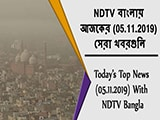 Video : NDTV বাংলায়  আজকের (05.11.2019)  সেরা খবরগুলি