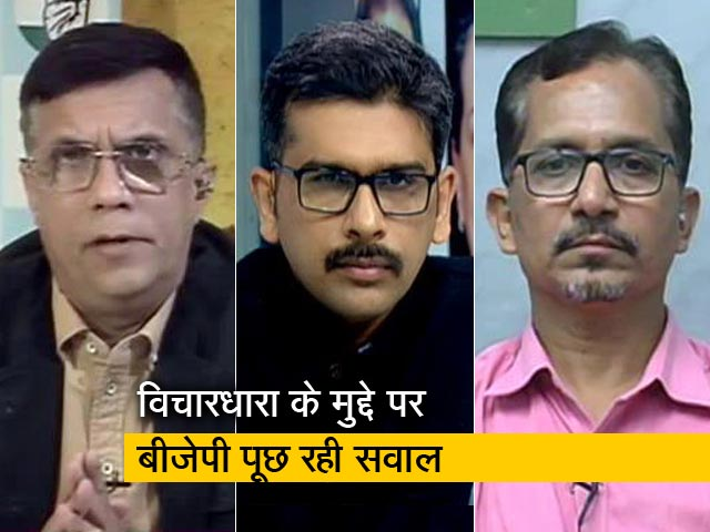 Videos : खबरों की खबर: विचारधारा से जुड़े सवालों का कैसे जवाब देगी महाराष्ट्र की नई सरकार?